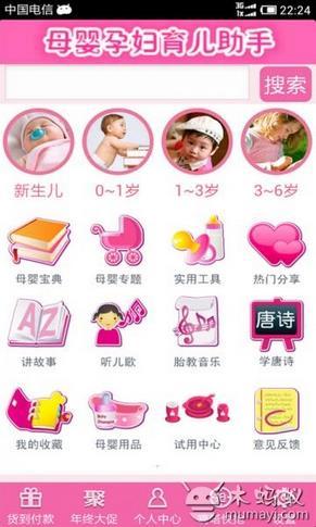 母婴行业app开发